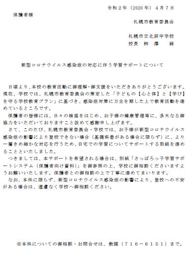 札幌 コロナ ウイルス 最新 ニュース