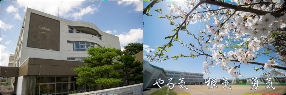 札幌市立西岡北中学校